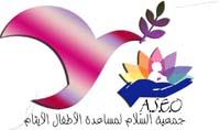 جمعية السلام لمساعدة الاطفال الايتام